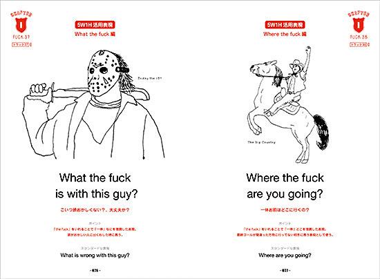 fuck book japan